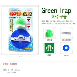 (1위)악취역류방지트랩[하수구용-아이그린트랩/100%냄새제거 벌레차단]