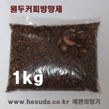 원두커피방향제 벌크1kg(금방구운 진한커피향