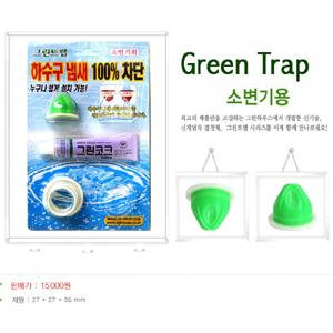 악취역류방지트랩[소변기용-아이그린트랩/100%냄새제거 벌레차단]