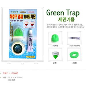 악취역류방지트랩[세면기용-아이그린트랩/100%냄새제거 벌레차단]